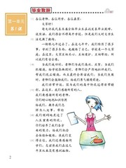 Easy Steps to Chinese vol.8 - Textbook with 1CD