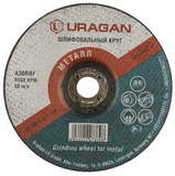 URAGAN по металлу для УШМ, 180х6,0х22,2мм, 1шт