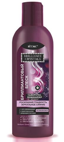 Витэкс Brilliance Crystals Бриллиантовый Блеск Сыворотка-люминайзер для волос Несмываемая 200мл
