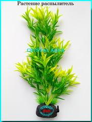 Растение Атман S-027E, 30см