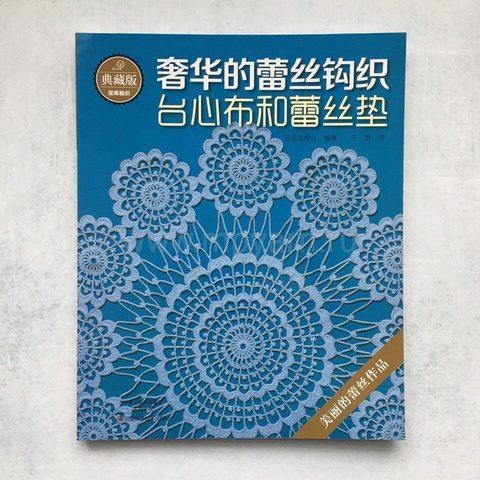 Книга Салфетки, скатерти крючком
