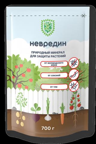 Природный минерал для защиты растений Невредин 700 г