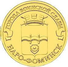 10 рублей Наро-Фоминск 2013 г. UNC