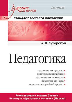 Педагогика. Учебник для вузов. Стандарт третьего поколения