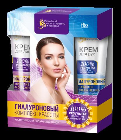Фитокосметик Подарочный косметический набор №10 Гиалуроновый комплекс красоты