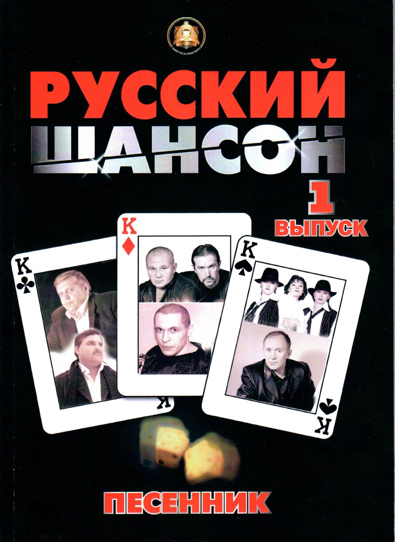 Катанский А. В. Песенник. Русский Шансон. Выпуск 1.
