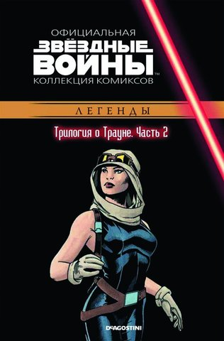 Звёздные войны. Официальная коллекция комиксов. Том 31. Трилогия о Трауне. Часть 2
