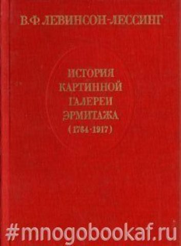 История Картинной галереи Эрмитажа (1764-1917)