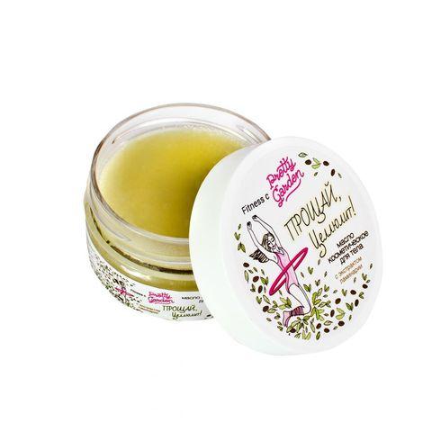 Масло для тела Прощай, целлюлит! антицеллюлитное, интенсивное выравнивание кожи, 60 г ТМ PRETTY GARDEN