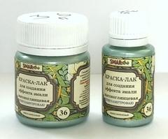 Краска-лак SMAR для создания эффекта эмали, Перламутровая. Цвет №36 Нежно-бирюзовый