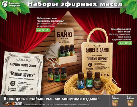 Набор эфирных масел «Билет в баню» (пихта, кедр, можжевельник, мочало лыко)