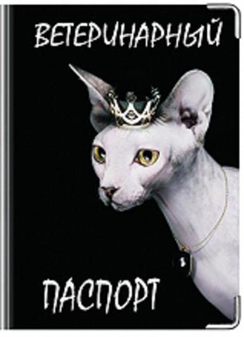 """Обложка для ветеринарного паспорта """"Сфинкс"""" (4)"""