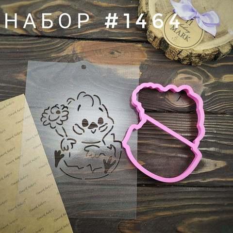 Набор №1464 - Цыпленок
