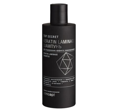 Шампунь для поддержания эффекта ламинирования волос Conept, 250 мл
