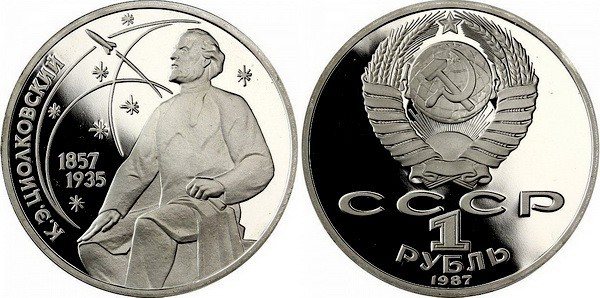 (Proof) 1 рубль 130-летию со дня рождения основоположника отечественной космонавтики К.Э. Циолковского 1987 г.