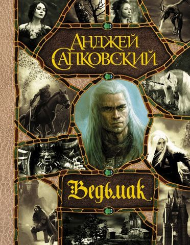 Ведьмак. Все романы. Подарочное издание
