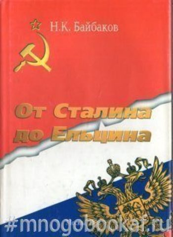 От Сталина до Ельцина