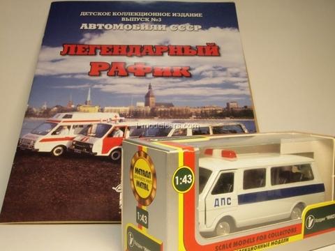 RAF-2203 DPS Police magazine Cars USSR #3 Agat Mossar Tantal 1:43