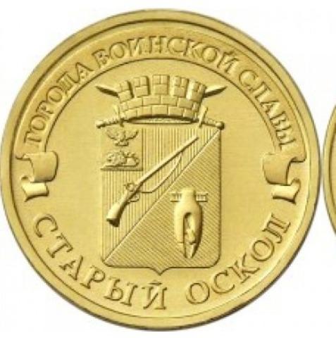 10 рублей Старый Оскол 2014 г.UNC