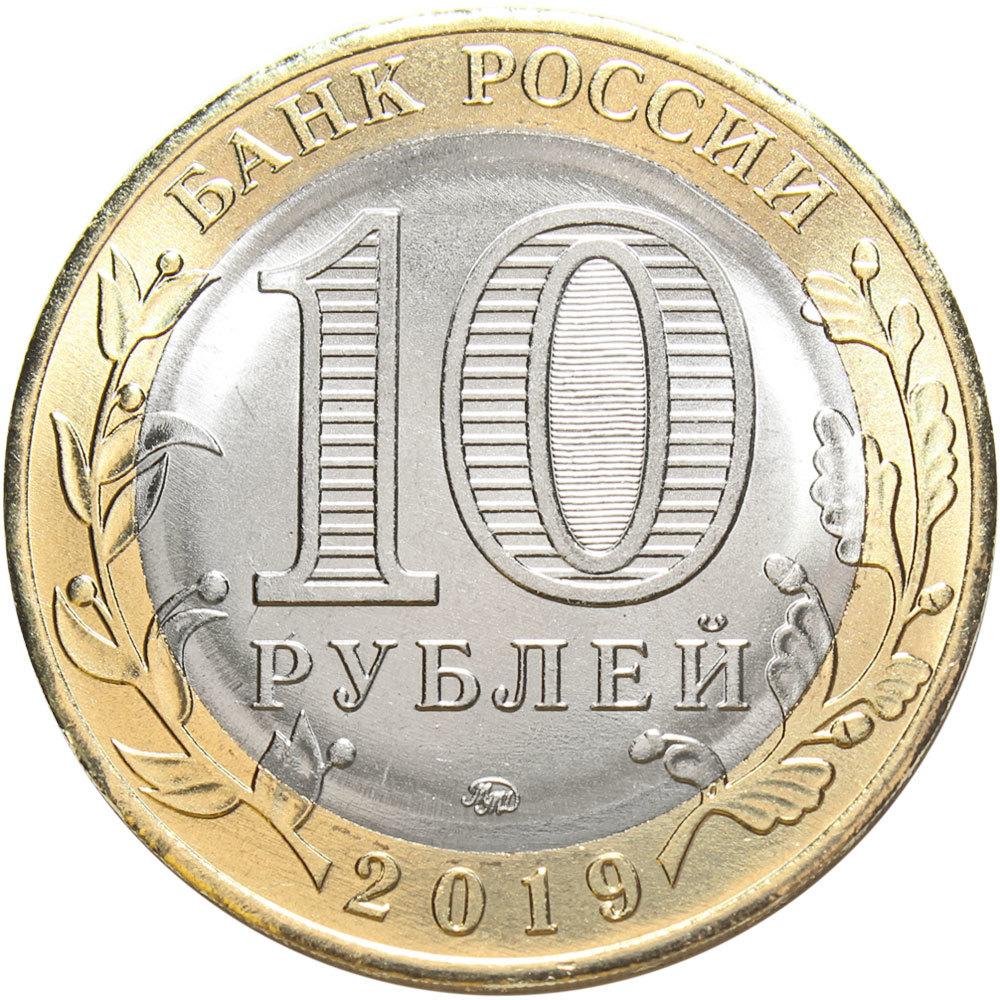 стиле хай-тек десять рублей монета картинка этот момент