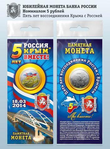 5 рублей 2019 год. Крымский мост. 5 лет вместе. В открытке (цветная)