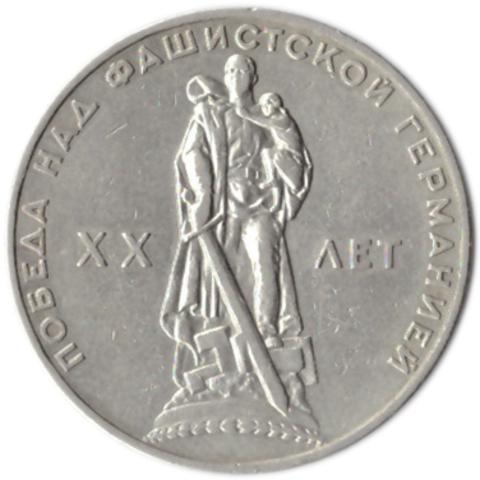 1 рубль 20 лет Победы над Германией 1965 г.