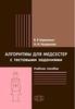 Алгоритмы для медсестер с тестовыми заданиями. Учебное пособие // Шумилкин В.Р., Нузданова Н.И.