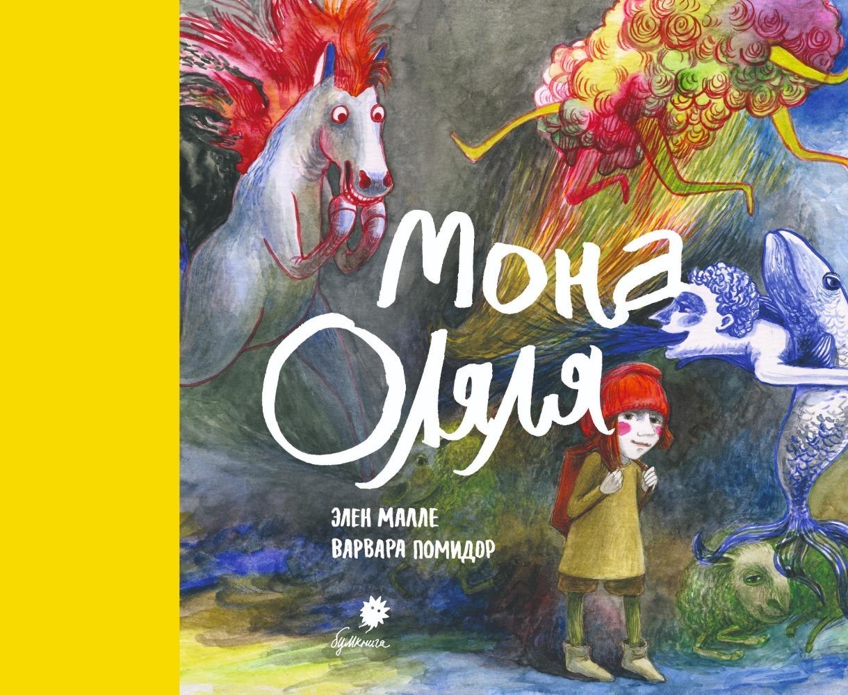 Мона Оляля