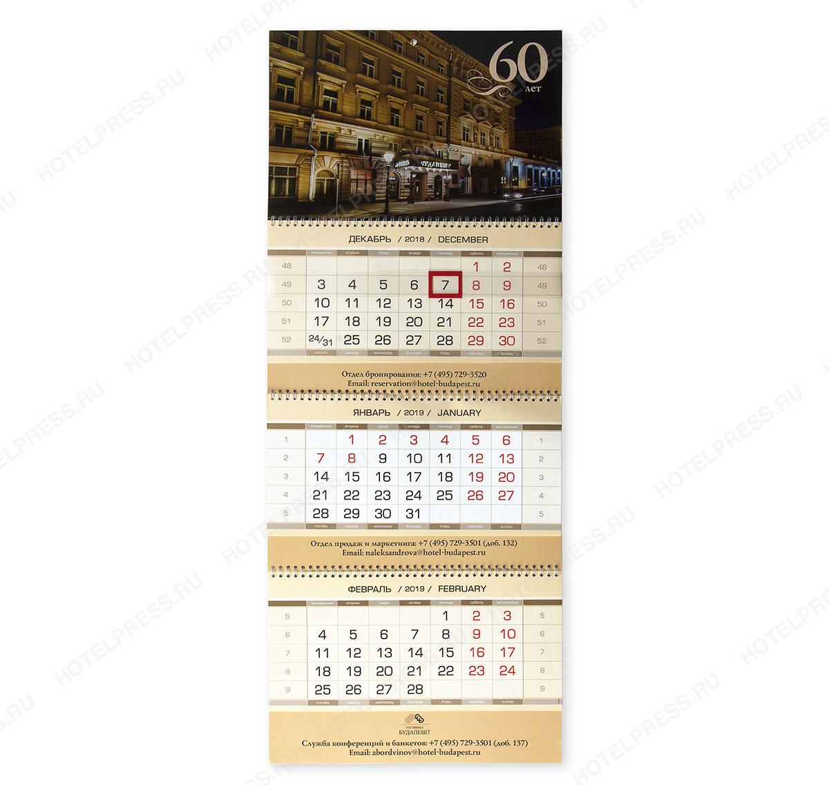 Календарь отеля Будапешт
