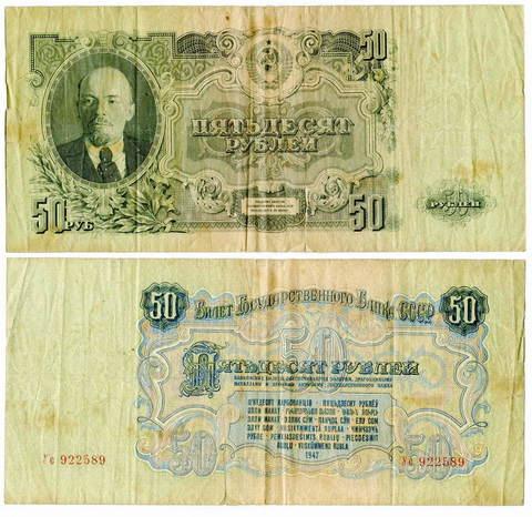 50 рублей 1947 16 лент (серия Ус) VG-