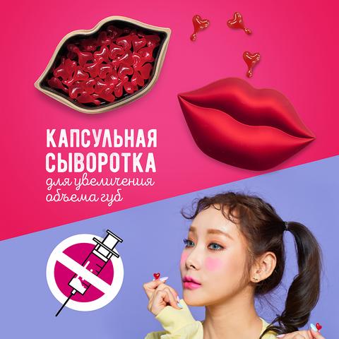 KOCOSTAR | Капсульная Сыворотка для увеличения объема губ / Plump lip capsule mask, (30 капсул)