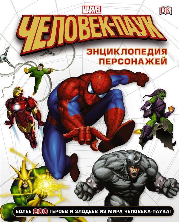 Человек Паук. Энциклопедия персонажей