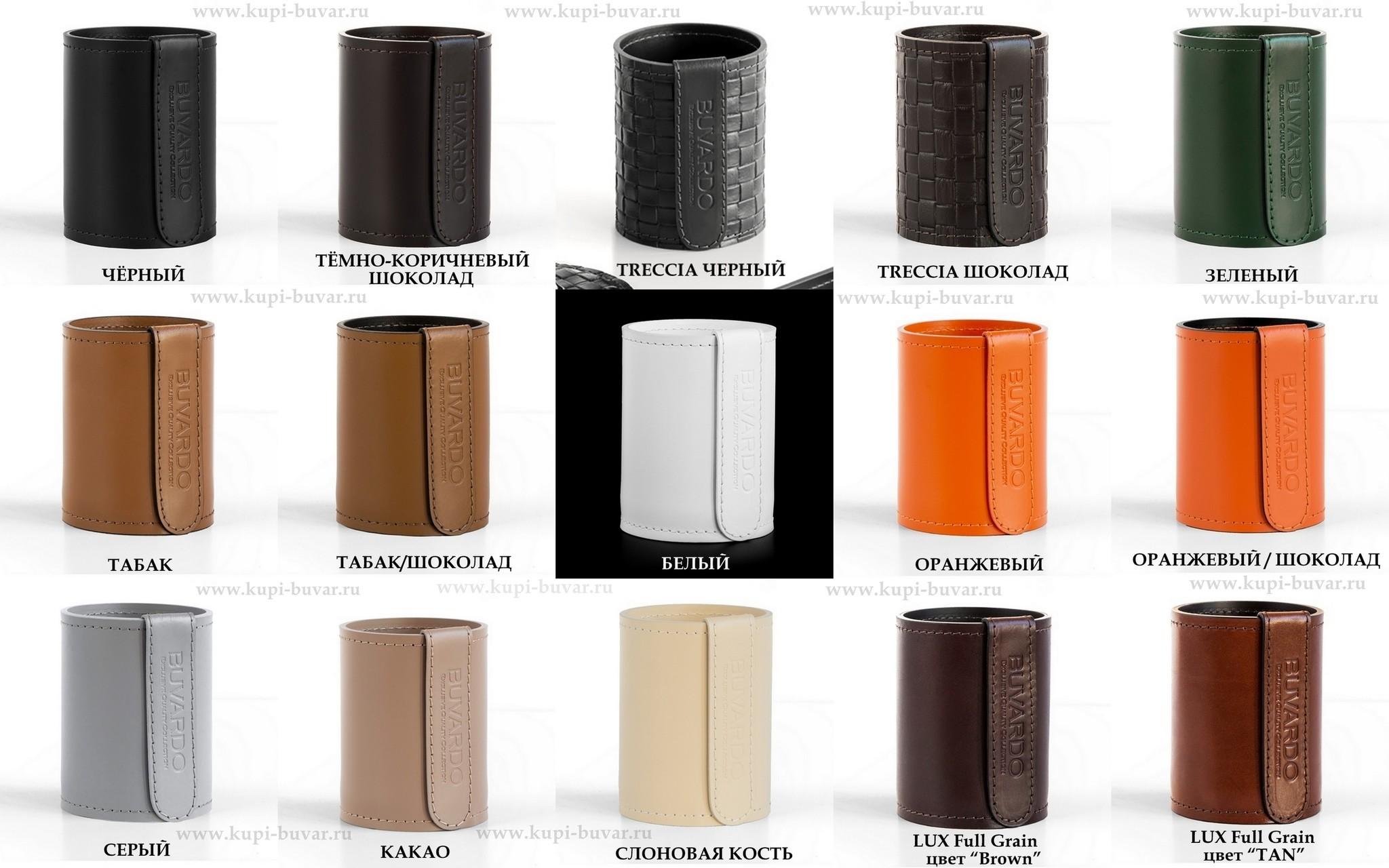 Варианты цвета кожи Cuoietto для изготовления набора руководителя артикул 1121.