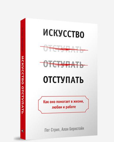 Искусство отступать Пег Стрип Алан Бернстайн книга по практической психологии личностному росту и лидерству