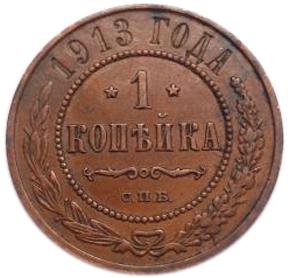 1 копейка. СПБ. Николай II. 1913 год. XF