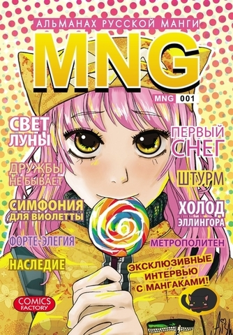 MNG. Альманах русской манги. Том 1