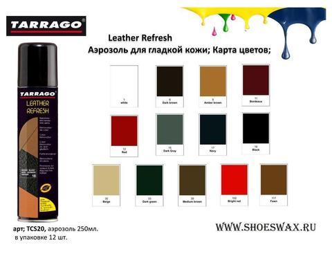 Краска для гладкой кожи, аэрозоль Tarrago Leather Refresh (13 цветов)