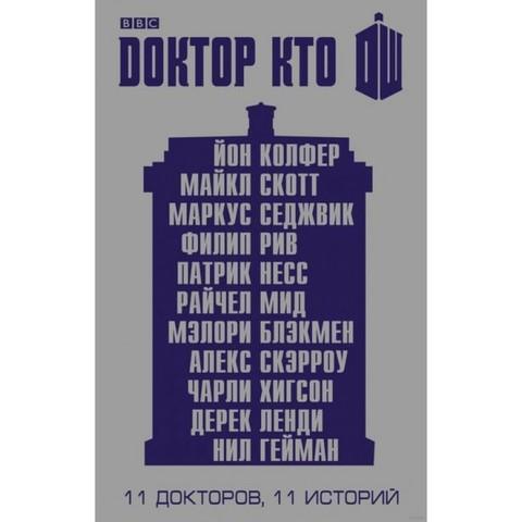 Доктор Кто. 11 историй