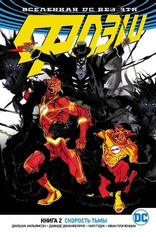 Вселенная DC. Rebirth. Флэш. Книга 2. Скорость тьмы