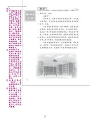 Easy Steps to Chinese vol.8 - Teacher's book