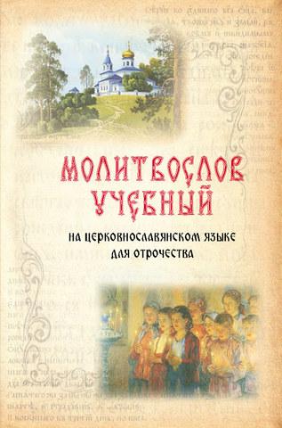 Молитвослов учебный: на церковнославянском языке для отрочества / составитель И. Г. Архипова