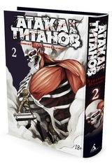 Манга «Атака на Титанов. Книга 2»