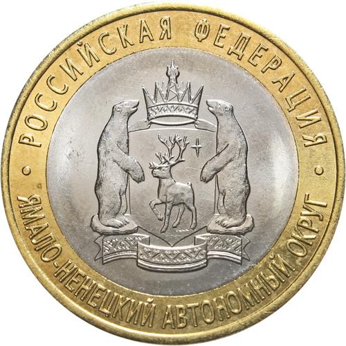 10 рублей ЯНАО. Ямало-Ненецкий автономный округ 2010 г. UNC