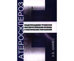 Атеросклероз: предупреждение тромбозов при хирургическом лечении стенотических поражений