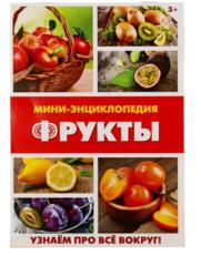 071-0210 Мини-энциклопедия «Фрукты», 20 страниц