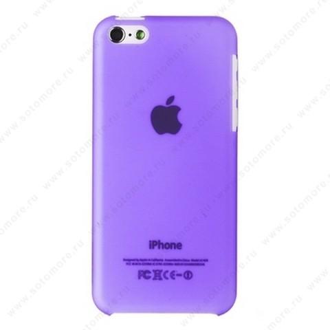 Накладка XINBO пластиковая для iPhone 5C толщина 0.5 мм фиолетовая