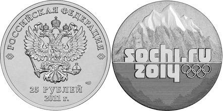 25 рублей Горы 2011 года