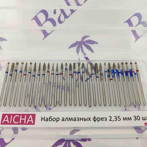 Набор алмазныx фрез №1 (D 2,35мм x 45мм) 30 шт