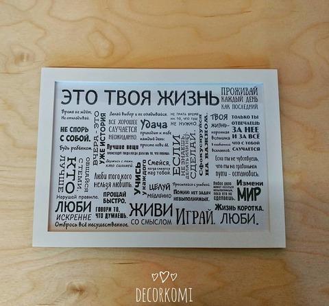 Фоторамка из дерева с постером Это Твоя Жизнь 21×29.7 см