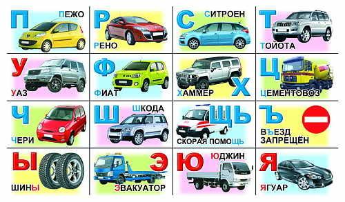 новый буквы русского алфавита с картинками машин ощущал театр знаковым